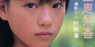 13歳の頃の戸田恵梨香天使過ぎワロタwwwww
