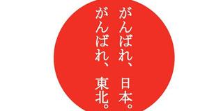 東日本大震災による津波の被災者だけと質問ある?