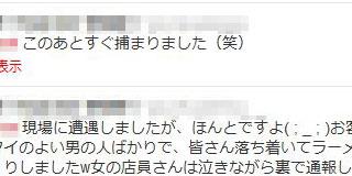 「くるま屋ラーメンに強盗なう!」 強盗が激写される!!!