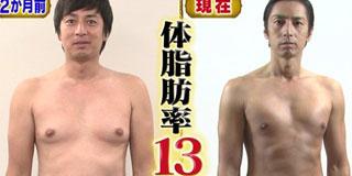チュート徳井、10.8キロ減でイケメンがさらにイケメンに