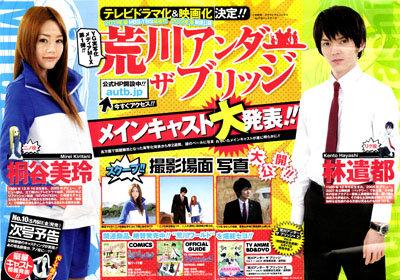news-Arakawa-cast
