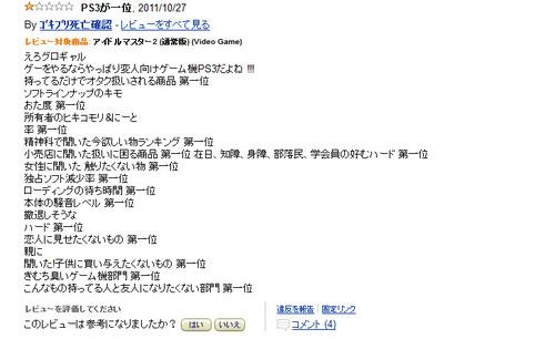 bandicam 2011-10-27 01-10-27-498