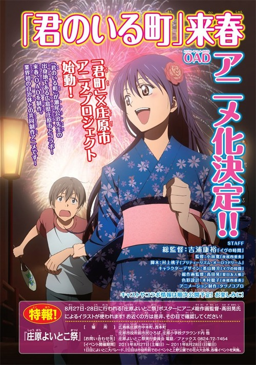 news_large_kiminoirumachi2