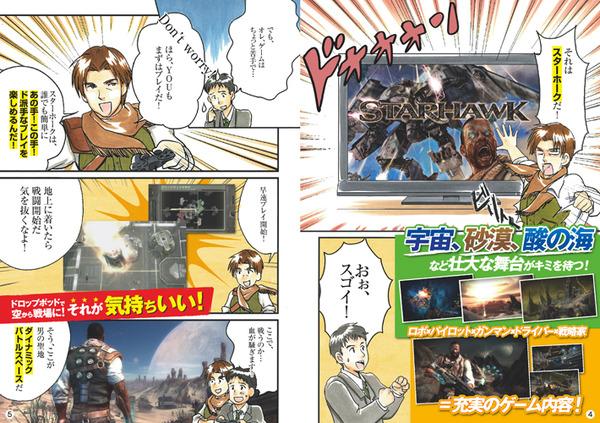 comic_03