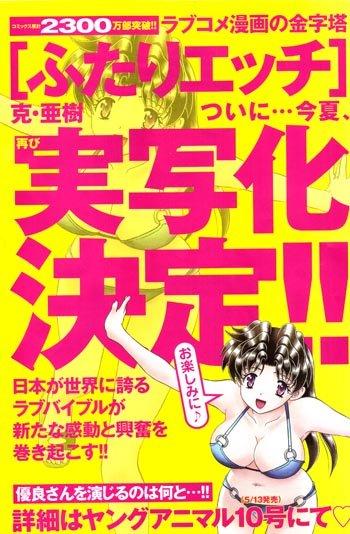 Futari-h-new-drama-manga-news