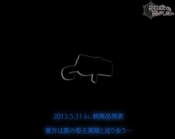 teaser03
