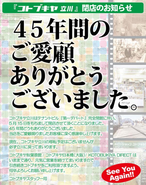 koto_tachikawa_c1