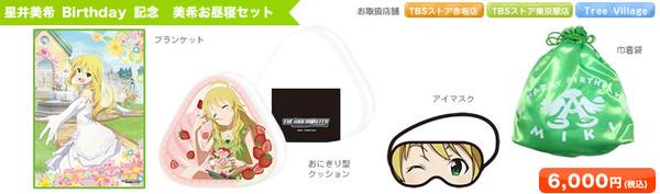 item_miki1