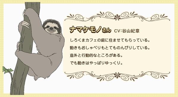 chara_namakemono