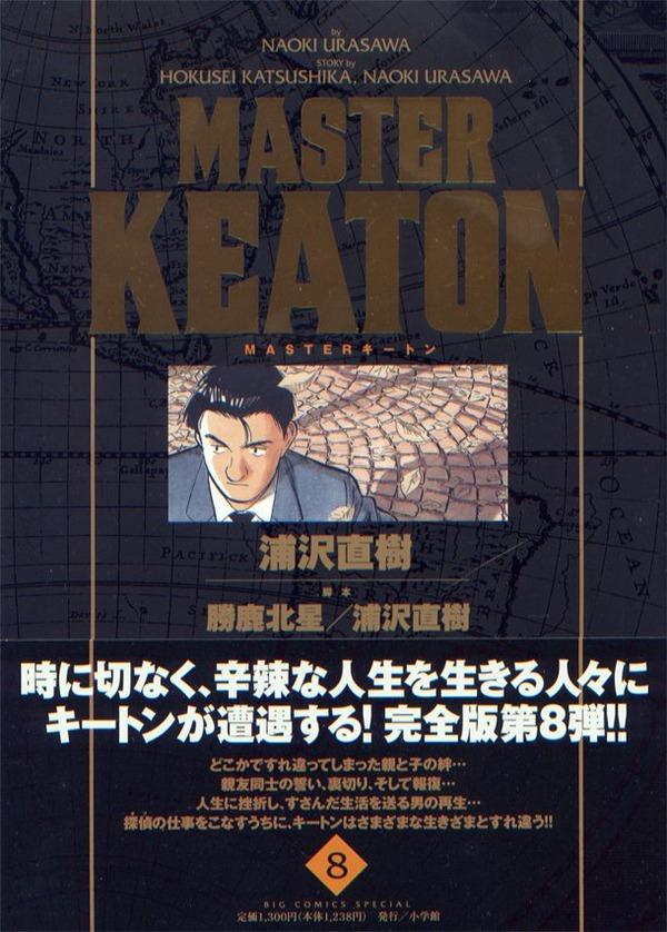 news_large_masterkeaton8obi