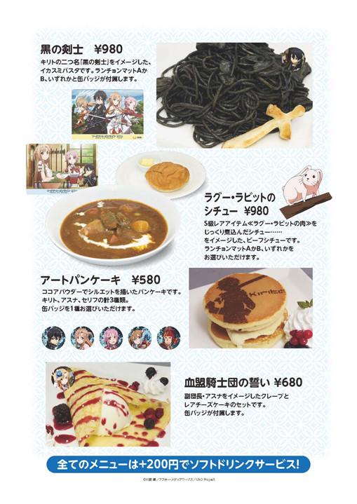 SAOcafe_menu