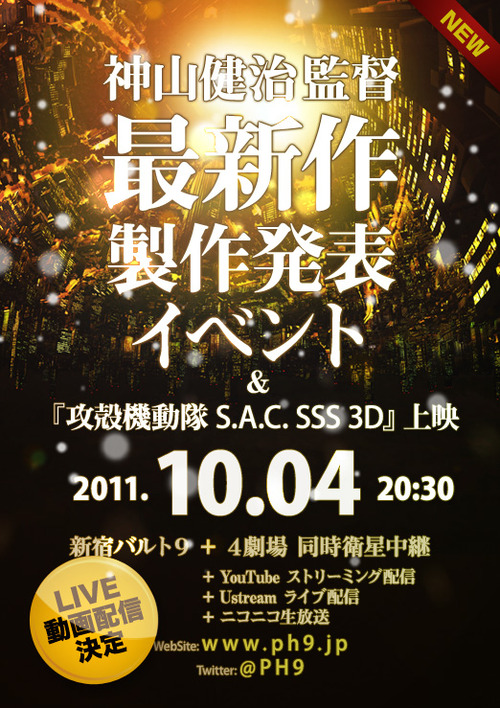eventposter20111004s