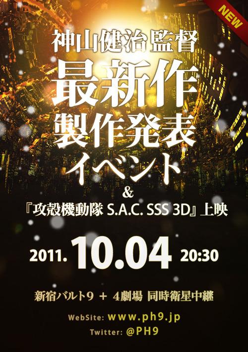 eventposter20111004