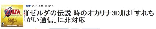 時オカ#DS