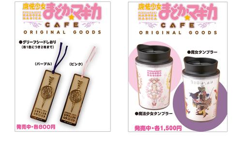madokafe-goods_04
