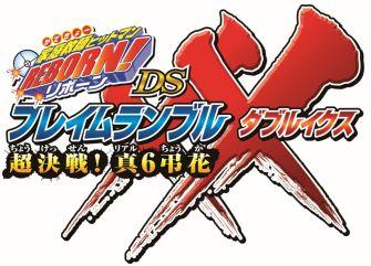 rbf5_logo_tougou