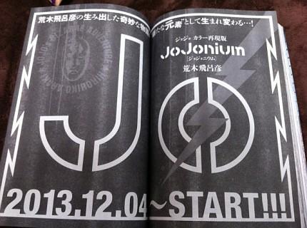2013-08-19-jojonium1