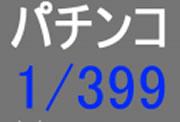 ppppppkuji-1-l-124x124