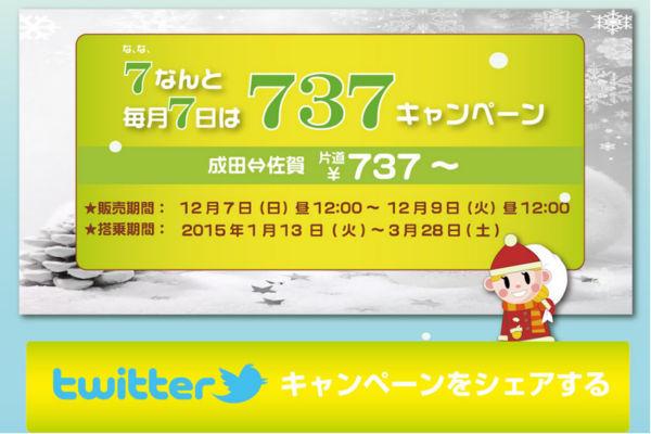 Spring_737_201412