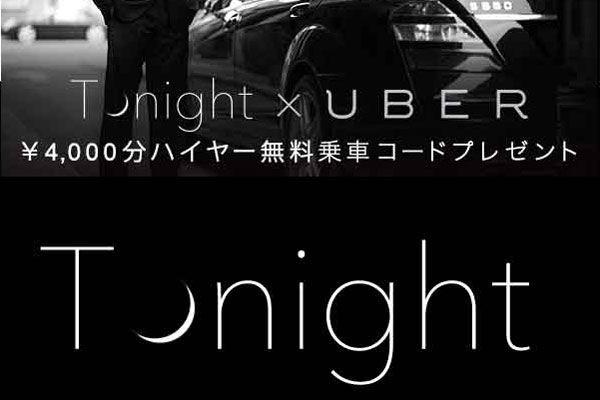 ubertonight