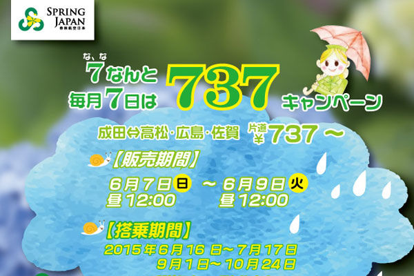 spring_J