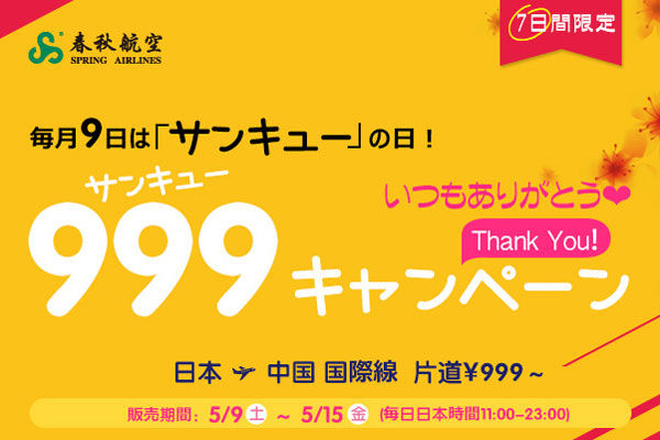 999ThankyouDay