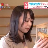 【画像】宇垣美里アナ(26)のパンの食べ方がヤバいwwwwwwwwwwwwwwwwww