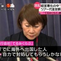 てるみくらぶ倒産、日本人旅行者3000人がホテルを叩き出され海外でサバイバル中wwwwwwwwwww