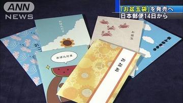 夏の新習慣に「お盆玉」を 日本郵便や雑貨店などが専用ポチ袋販売