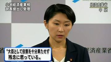 【政治】小渕優子前大臣、来週にも議員辞職か