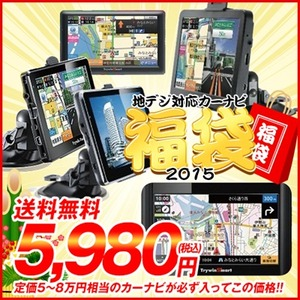 「5~8万円相当のカーナビ入り福袋を5980円で販売!」 → 欝袋が届いて大炎上wwwww
