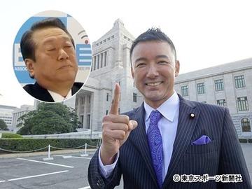【政治】憲政史上に衝撃が走る珍政党「生活の党と山本太郎となかまたち」
