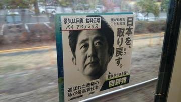 【画像】安倍総理中傷シールが山手線のドア広告に勝手に貼り付けられる