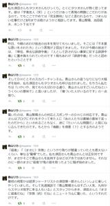 """【バカッター】香山リカが「乗っ取られた」と主張するツイートの""""癖""""が本人そっくりで墓穴を掘るwwwww"""