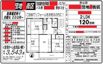 【経済】100万円台でマンションが買える? すさまじい不動産相場崩壊、住宅はただの粗大ゴミに