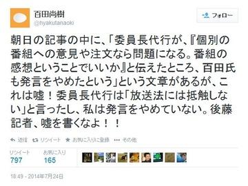 「後藤記者、嘘を書くなよ!!」 朝日新聞の捏造に百田尚樹激怒