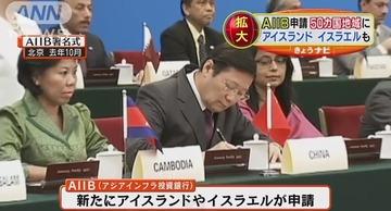 岸田外相「AIIBに参加すると日本は1000億円単位の出資が求められるんだが」
