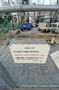 渋谷区「火気厳禁のルールを守らないので公園を一時閉鎖します」 → ホームレス支援団体「炊き出しを妨害するな」と発狂