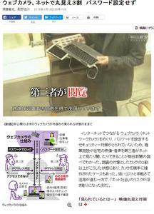 朝日新聞がウェブカメラのセキュリティを指摘し実際に検証 → 「不正アクセスじゃないのか」と批判殺到