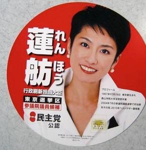 蓮舫に公職選挙法違反疑惑再び! 新たな画像が流出、選挙管理委「Tシャツや幟旗を使った運動は違法」