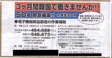 【話題】3ヶ月間韓国で働きませんか? 月収54万円で50名緊急募集!
