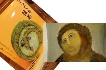 【画像】まさに奇跡! 日本の抹茶ロールケーキからキリストの顔が出現!!