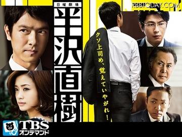 【ドラマ】TBSが『半沢直樹』続編を決断、堺雅人に三行半で西島秀俊に白羽の矢 上戸彩も降板へ
