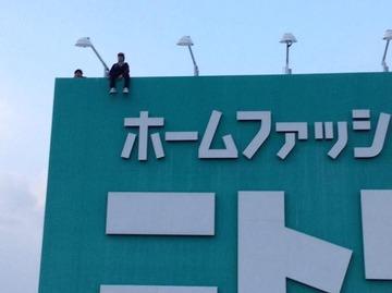 【バカ発見器】14歳の中学生がニトリ堺中央環状店の屋上看板に登って記念撮影