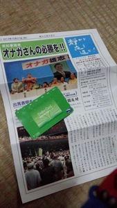 【バカッター】「翁長候補が沖縄知事選で図書カードを配っていた」と告発するツイートが拡散して大騒動に