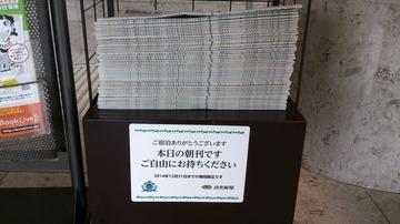 宿泊客「アパホテルに宿泊したら、朝刊無料サービスが朝日新聞から読売新聞に変わっていた」