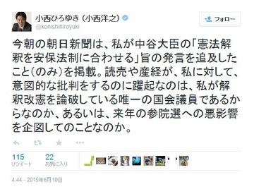 民主・小西ひろゆき「新聞が批判的なのは、私が解釈改憲を論破している唯一の国会議員だからなのか」