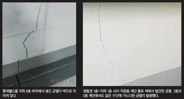 【韓国】第2ロッテワールド、亀裂の補修で斜め上の対応! 「123階建てのセウォル号」と恐れられるwwwww