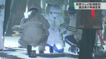 萩原流行さん事故死、警視庁の護送車が車線変更 → 前輪が接触して転倒か