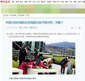 イタリア旅行の中国人、グッチの店先に陣取ってカップ麺「ずるずる」…批判にネットでは「どこが悪い」